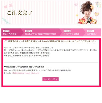 STEP.5 お申し込み確認メール(仮予約完了)